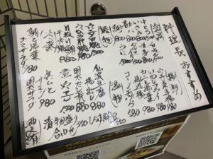 6/22更新 料理長おすすめ