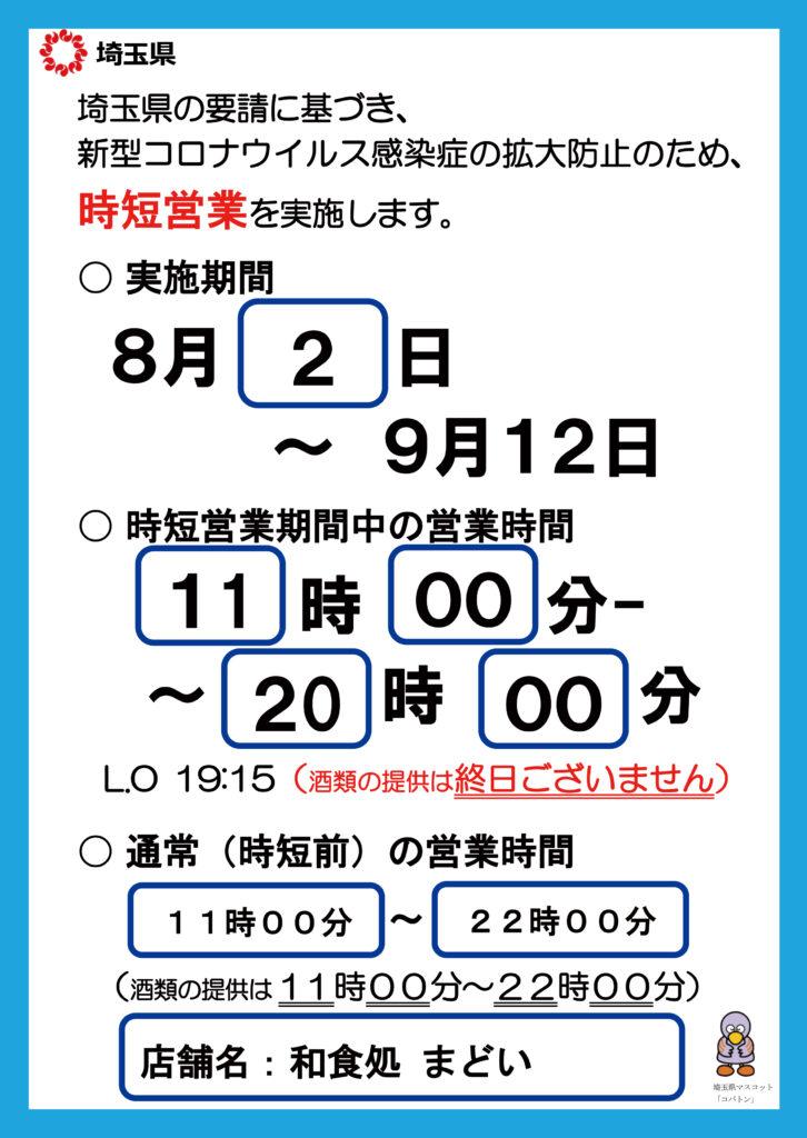 時短営業2021年8月2日~8月31日