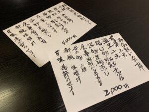 お気軽会席メニュー2種