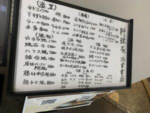 8月10日更新 料理長おすすめ