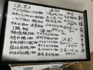 10/8更新 料理長おすすめ